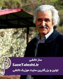 مصاحبه ساز تالشی با علی عبدلی