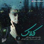 دانلود موزیک ویدیو تالشی کلاک از سعید تالشی