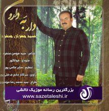 دانلود آهنگ جدید تالشی از سید مهران منفرد به نام دار بَه دارون