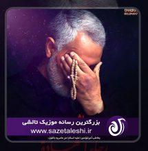 دانلود شعر تالشی به مناسبت شهید شدن سردار سلیمانی از سعدی سلیمانی