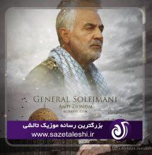 دانلود بداهه احساسی برای سردار سلیمانی از سید مهران منفرد