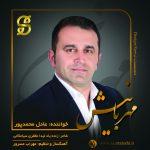 دانلود آهنگ تالشی جدید به نام مهربانیش با صدای عادل محمد پور