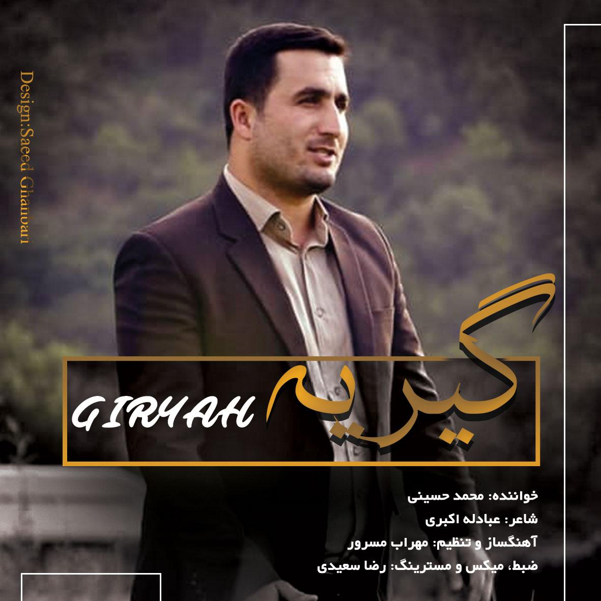 دانلود آهنگ جدید تالشی به نام گیریه با صدای محمد حسینی