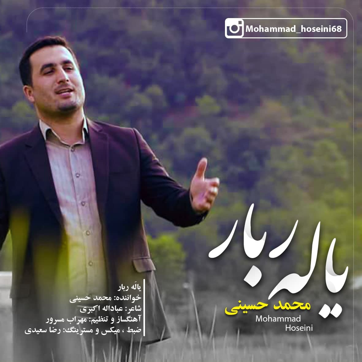 یاله ربار - محمد حسینی