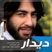 دانلود آهنگ تالشی به نام دیدار با صدای طاهر پور محمد