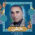 نور علی سلطانی